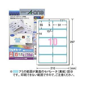マルチカード 両面クリアエッジタイプ(A4) インクジェットプリンタ専用 標準 白無地50枚 h01