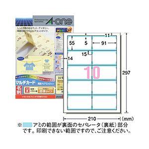 マルチカード 両面クリアエッジタイプ(A4) 標準 アイボリー50枚 h01