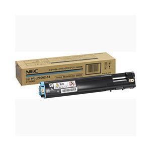 【純正品】 NEC トナーカートリッジ シアン 型番:PR-L2900-13J 印字枚数:3000枚 単位:1個 h01