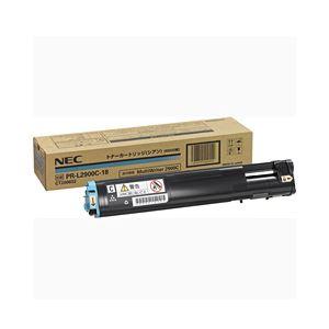 【純正品】 NEC トナーカートリッジ 大容量 シアン 型番:PR-L2900-18J 印字枚数:6500枚 単位:1個 h01