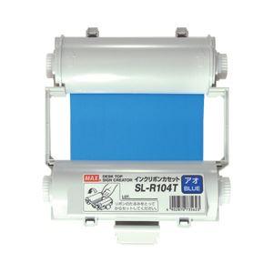 マックス インクリボン 青 h01