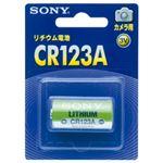 ソニー カメラ用リチウムパック電池 3V CR123A-BB