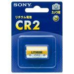 ソニー カメラ用リチウムパック電池 3V CR2-BB