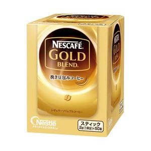 ネスレ ネスカフェ スティックタイプ ゴールドブレンド 1箱(2g×50本)