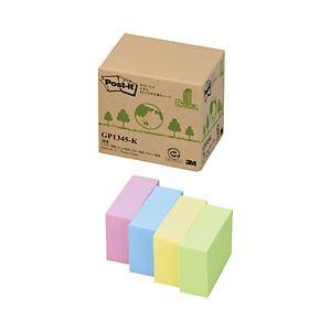 ポストイット(R)まるごと再生紙キューブふせん・4色1パック(8冊)(7.5×2.5cm)