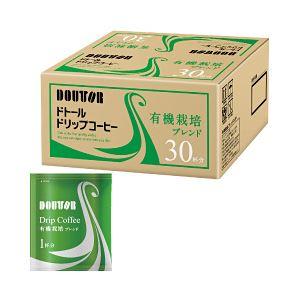 ドトール ドリップコーヒー 有機栽培コーヒー 1箱(30袋)