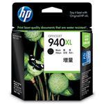 【訳あり・在庫処分】【純正品】 HP インクカートリッジ 黒(ラージサイズ) 型番:CC4906AA(HP940XL) 単位:1個