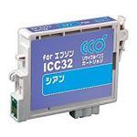 エプソン(EPSON)プリンター対応 リサイクルインクカートリッジ 対応純正カートリッジ型番:ICC32 色:シアン 単位:1個