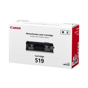 【純正品】 キヤノン(Canon) トナーカートリッジ 型番:カートリッジ519  印字枚数:2100枚 単位:1個 h01