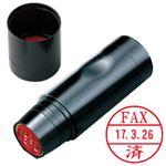 シヤチハタ データーネーム EX15 FAX済(印面)