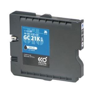 リコー(RICOH)プリンター対応 リサイクルインクカートリッジ 対応純正カートリッジ型番:GC21K 色:ブラック 単位:1個 h01