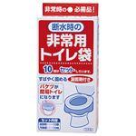 サンコー 非常用トイレ袋 【防災グッズセット】