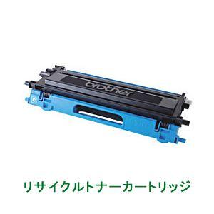 リサイクルトナーカートリッジ【ブラザー工業(BROTHER)対応】(TN-195C) 印字枚数:4000枚 (A4/5%印刷時) 単位:1個 h01