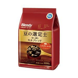 AGF ブレンディ レギュラー・コーヒー モカブレンド 1袋(1kg)