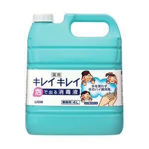 LIONキレイキレイ薬用泡で出る消毒液業務用1本(4L)