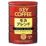 キーコーヒー モカブレンド 1缶(340g)