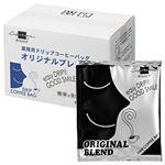 カフェトピア 業務用ドリップコーヒー オリジナルブレンド