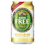 キリンビール ノンアルコール ビールテイスト飲料 フリー