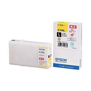 【純正品】 エプソン(EPSON) インクカートリッジ イエロー・Lサイズ 型番:ICY90L 単位:1個 h01