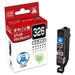 キヤノン(Canon)プリンター対応 リサイクルインクカートリッジ 対応純正カートリッジ型番:BCI-326BK 色:ブラック 単位:1個