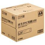 【まとめ買い】王子製紙 再生PPC用紙100 A4 1セット(500枚×10冊/5000枚)の画像