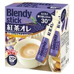AGF ブレンディスティック 紅茶オレ 1箱(30本)