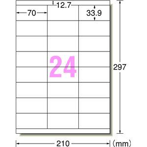 プリンタ兼用 キレイにはがせるタイプ A4判24面上下余白付 1パック(10枚) 型番:31287 h01