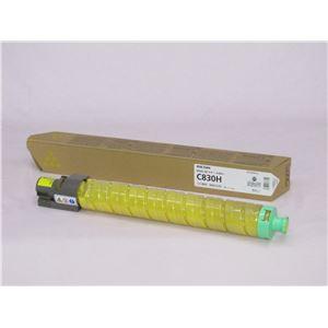 【純正品】 リコー(RICOH)対応 トナーカートリッジ イエロー 印字枚数:20000枚 1個 型番:IPSiO SP トナー イエロー C830H h01