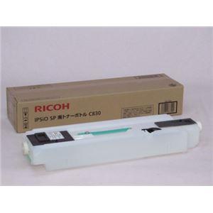 【純正品】 リコー(RICOH)対応 廃トナーボトル 耐用枚数:40000枚 1箱 型番:IPSiO SP 廃トナーボトル C830 h01