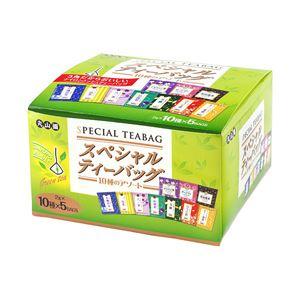 【まとめ買い】丸山園 スペシャルティーバッグ10種のアソート 1箱(10種類×5袋) - 拡大画像