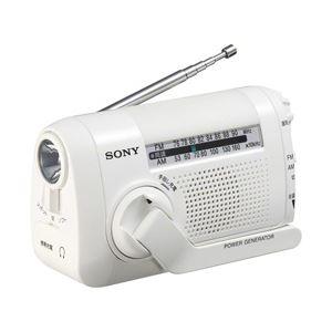 ソニー 手回し発電ラジオ ホワイト ICF-B08 1台 - 拡大画像