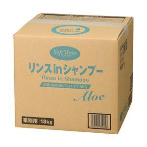 ミツエイソフトスリーアロエリンスインシャンプー1箱(18kg)