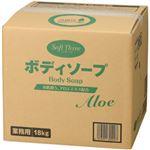 ミツエイ ソフトスリーアロエ ボディソープ 1箱(18kg)
