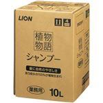 LION 植物物語 シャンプー リーフ&フローラルハーブの香り 1箱(10L)