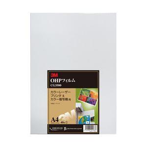 スリーエム OHPフィルム カラー用 1箱(40枚) 型番:CG3500