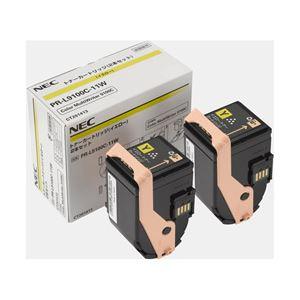 NEC トナーカートリッジ イエロー 型番:PR-L9100C-11W 印字枚数:4500枚×2個 単位:1箱(2個入り) h01