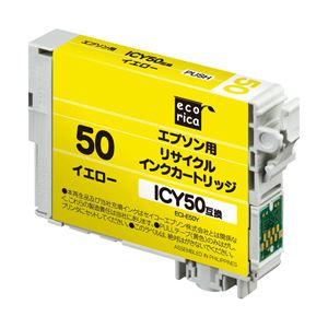 エプソン(EPSON)プリンター対応 エコリカ リサイクル インクカートリッジ 対応純正カートリッジ型番:ICY50 色:イエロー 単位:1個 h01