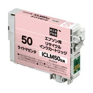 エプソン(EPSON)プリンター対応 エコリカ リサイクルインクカートリッジ 対応純正カートリッジ型番:ICLM50 色:ライトマゼンタ 単位:1個 h01