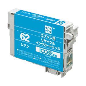 エプソン(EPSON)プリンター対応 エコリカ リサイクル インクカートリッジ 対応純正カートリッジ型番:ICC62 色:シアン 単位:1個 h01