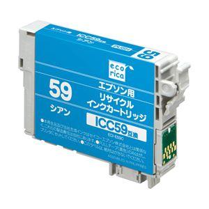 エプソン(EPSON)プリンター対応 エコリカ リサイクル インクカートリッジ 対応純正カートリッジ型番:ICC59 色:シアン 単位:1個 h01