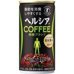 花王 ヘルシアコーヒー 無糖ブラック(箱売) 1箱(185g×30本)