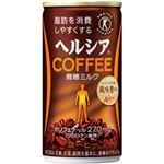 花王 ヘルシアコーヒー 微糖ミルク(箱売) 1箱(185g×30本)