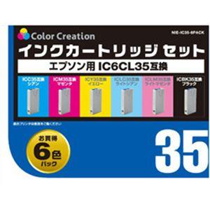 EPSON(エプソン)インクカートリッジ 6色パック 汎用 IC6CL35対応 単位:1箱(6色パック) NIE-IC35-6PACK