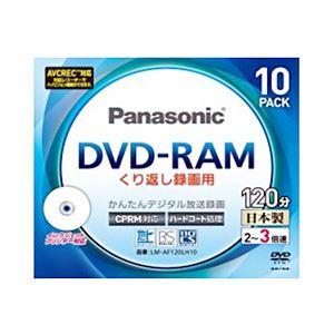 パナソニック 録画用DVD-RAM CPRM対応 120分 ホワイトレーベル 個別ケース 10枚入 LM-AF120LW10 LM-AF120LH10