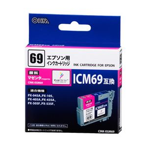 汎用 EPSON ICM69 CINK-EGM69