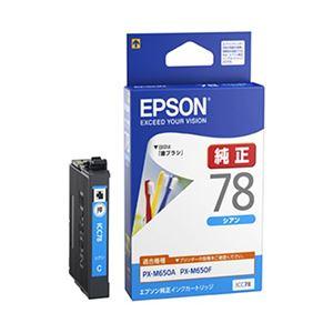 エプソン対応 インクカートリッジ シアン ICC78 純正品 1個 ICC78
