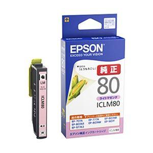 エプソン対応 インクカートリッジ ライトマゼンタ ICLM80 純正品 1個 ICLM80