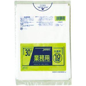 (業務用セット)ジャパックス業務用ポリ袋30L1パック(10枚)【×30セット】