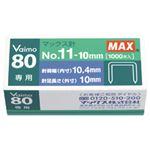 (業務用セット) マックス ホッチキス針 No.11-10MM 1箱(1000本)  【×30セット】