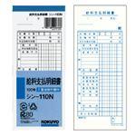(業務用セット) コクヨ 給与支払明細書 単式  【×30セット】